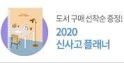 2020 신사고 플래너 홍보